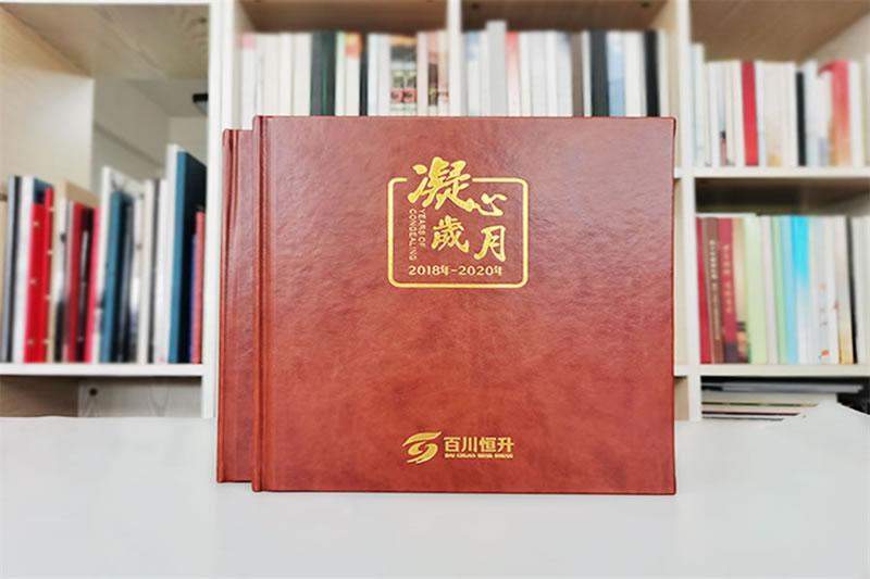 企业纪念册制作-建设公司企业品牌文化