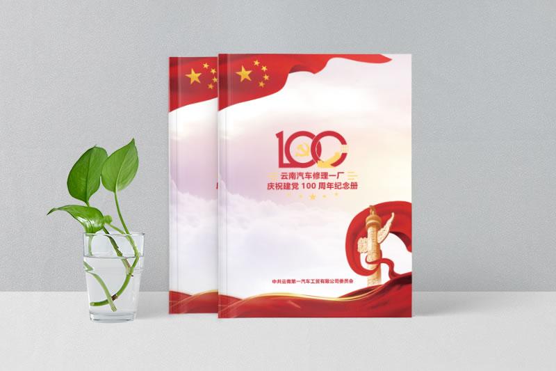 云南汽修厂100周年纪念册制作-百年企业画册设计