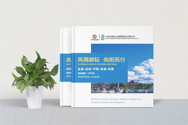 企业培训纪念册制作-交通集团物业公司培训掠影