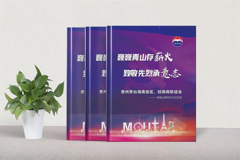 酒水企业纪念册定制设计-茅台酒业公司活动相册