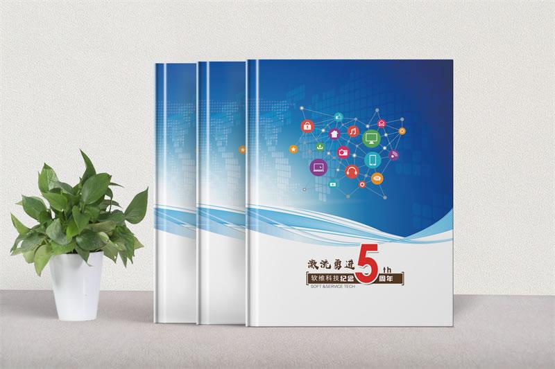 企业成立5周年纪念相册定制-公司周年相册制作