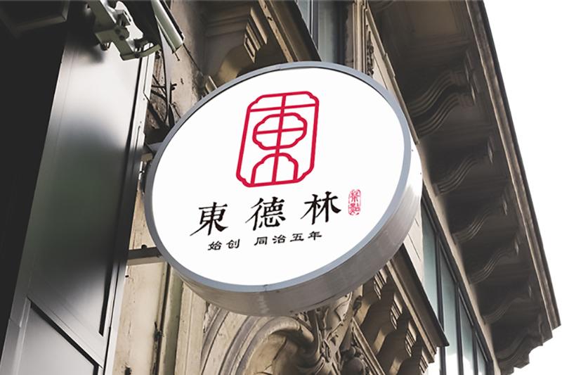 茶点品牌vi设计-糕点心类食品logo设计及应用清单