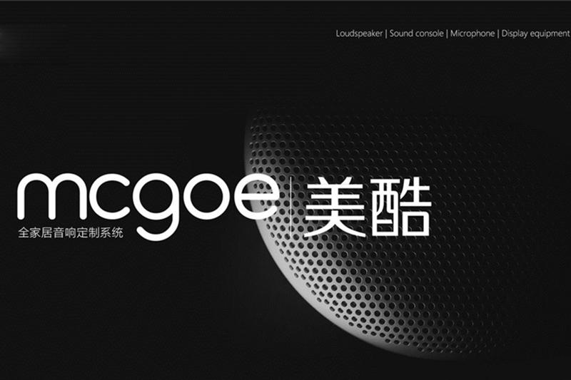 产品vi设计之音响工业品牌全案策划项目:命名/