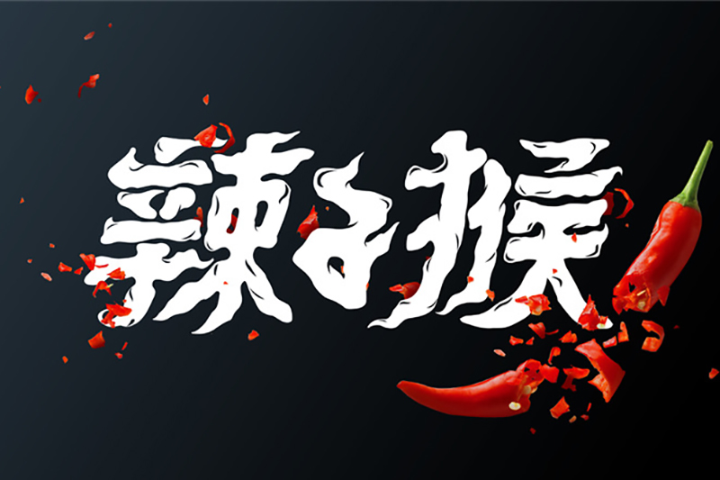 火锅店vi设计-麻辣香锅涮烫餐饮品牌设计全套手