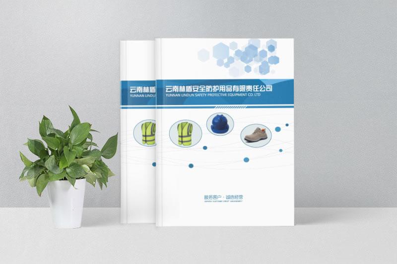 产品宣传画册制作-安全防