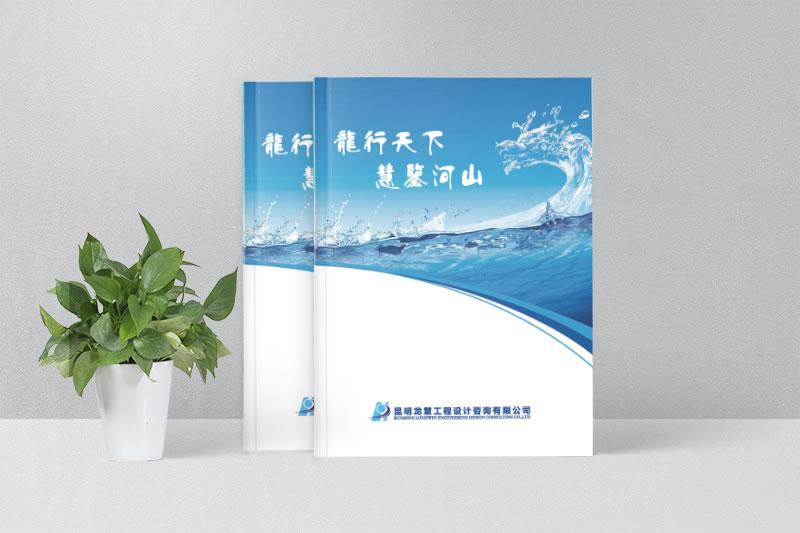 昆明企业画册设计-怎么做好一本企业画册