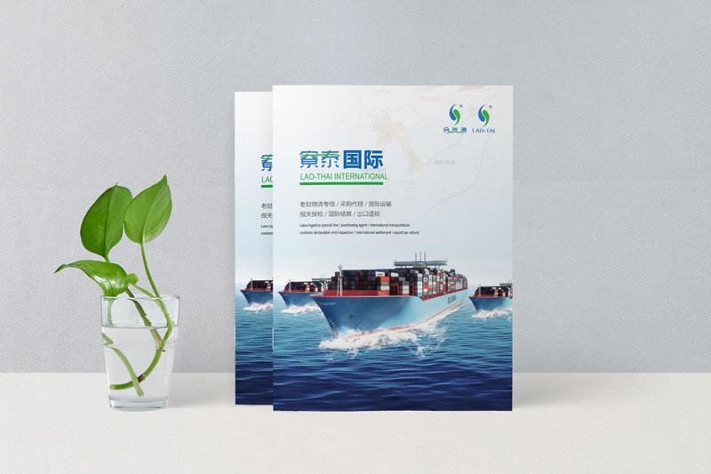 物流宣传画册设计制作-寮泰国际运输画册定制