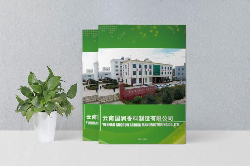 香料制作公司画册设计制作-昆明产品宣传册定制