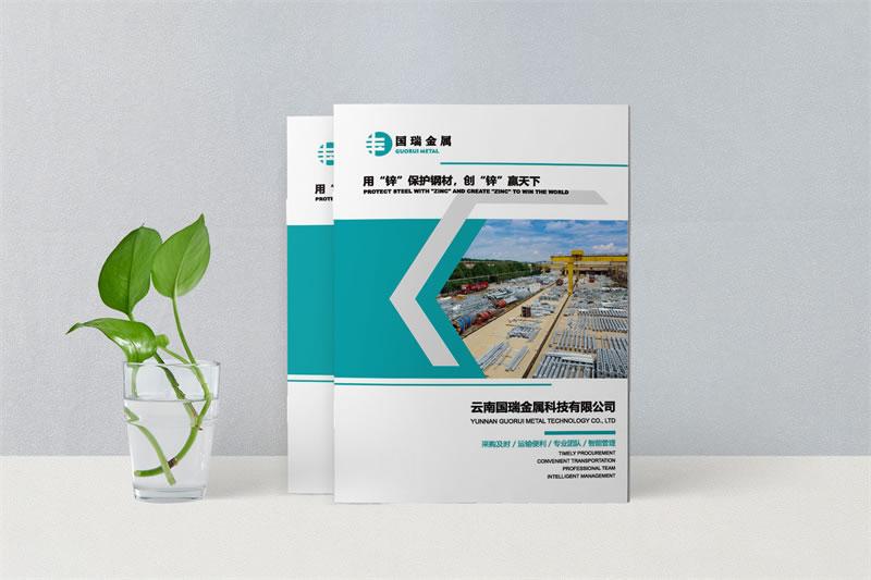 金属建材宣传画册制作-金属科技公司产品画册设