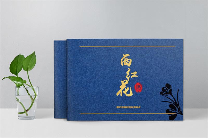 酒业宣传画册印刷定制-酒水公司画册设计
