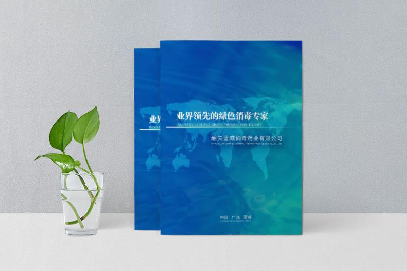 消毒药业公司宣传画册制作-消毒水画册定制设计