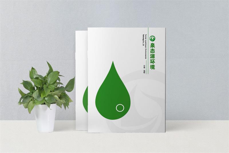 环境科技公司画册制作-污水垃圾处理企业