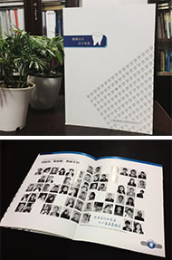 重庆晶美义齿产品宣传画册|成都画册设计