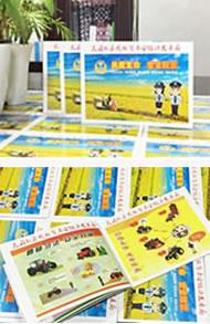 安全致富宣传手册设计印