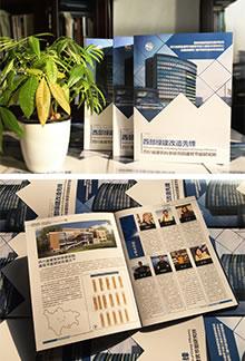 宣传册设计制作_建筑科学研究院宣传册