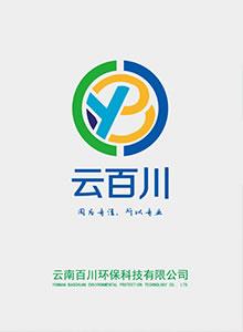 公司宣传册设计制作_云南百川环保科技有限公司