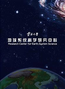 企业宣传册设计制作_云南大学地球系统科学研究