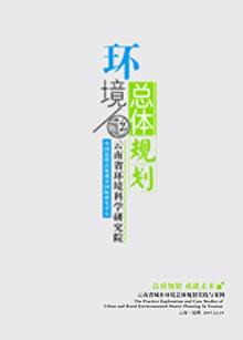 企业宣传册设计印刷_云南省环境科学院总体规划