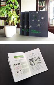 企业宣传册设计制作-科技