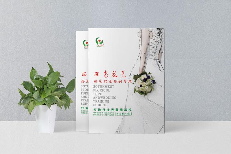企业宣传册设计制作_婚庆职业培训学校宣传册