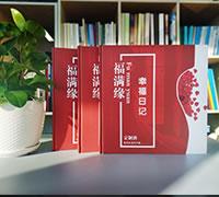 酒产品公司画册宣传册设