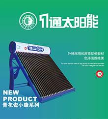 昆明宣传册设计-太阳能产