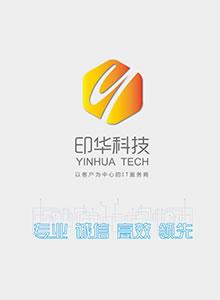 印华科技宣传画册设计制作_成品案例分享