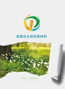 <b>【云南昆钢石头纸环保材料】企业宣传册设计制</b>
