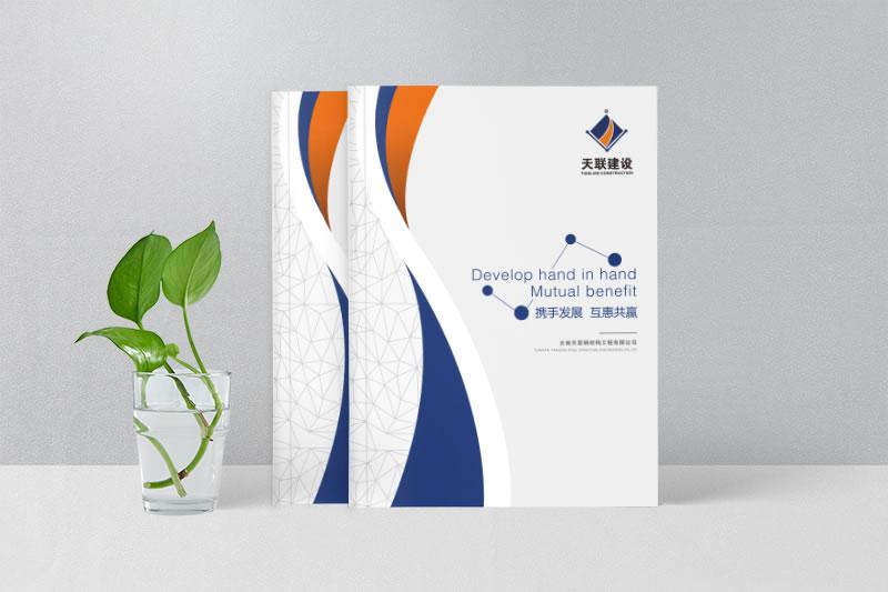 <b>【天联建投】公司宣传画册设计制作</b>