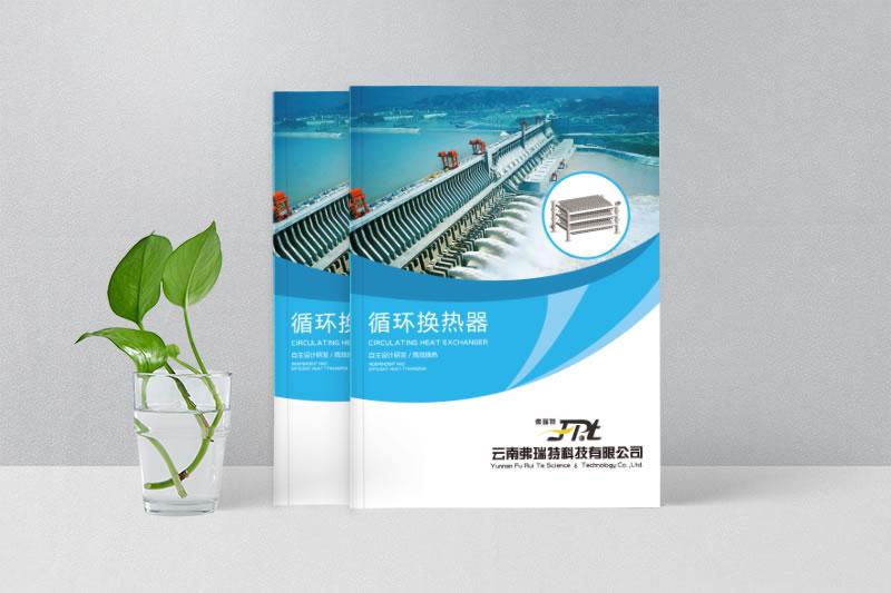 <b>【云南弗瑞特科技有限公司】宣传册设计制作</b>