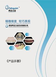 <b>【昆明典冠义齿技术有限公司】产品宣传手册制</b>
