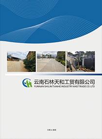 昆明企业宣传画册设计-产