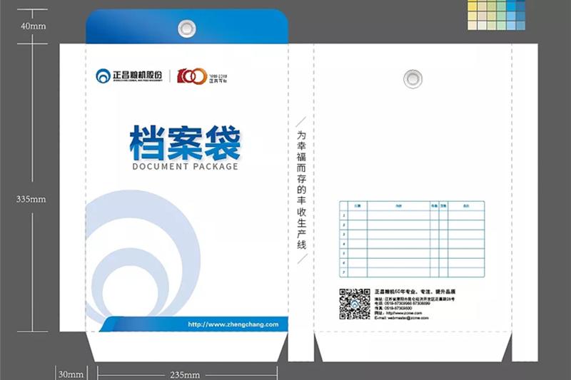 昆明企业档案袋设计制作-公司信封定制-便签纸印