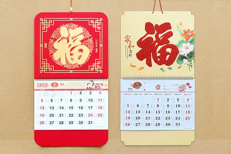 2020年企业挂历定制-单位宣传年历专业设计印刷-忆海挂历定做
